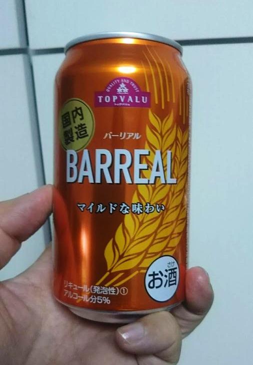 バーリアル
